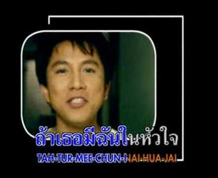 Thai Teh Love Song