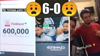 Реакция Фиферов на 6:0 Манчестер Сити- Челси/ У Финито 600 к