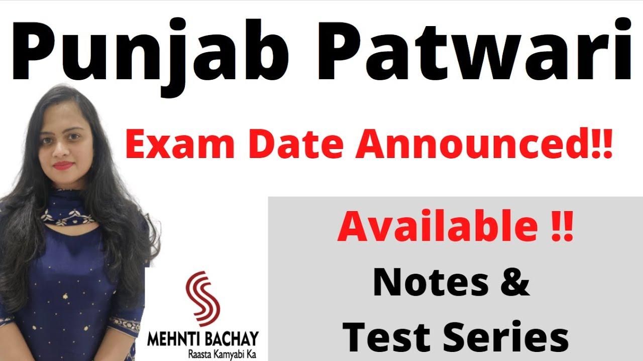 Important Update |Punjab Patwari Exam Date | Canal Patwari |Zilladar| Revenue Patwari| Mehnti Bachay