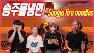 [매운도전] 송주 불냉면 도전! 재인 + 데이브 친구들! Spicy Challenge with Jaein! Us vs SongJu Fire Noodles