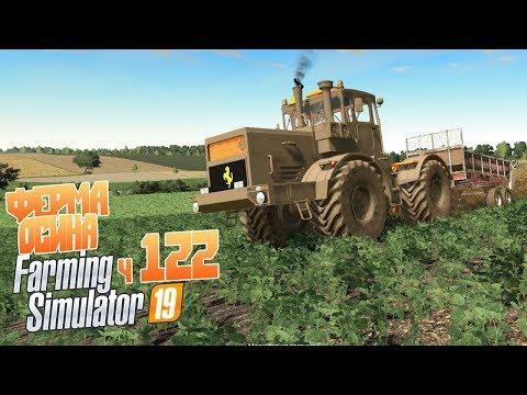 Зачем мы продаем поля? - ч122 Farming Simulator 19