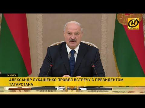 О чём договорились Лукашенко и Минниханов? Беларусь-Татарстан: нарастить товарооборот до $2 млрд