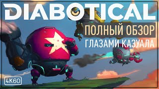 [ОБЗОР] Diabotical - Быстрый и динамичный, но не совсем. Мультиплеерный аренный шутер с яйцеботами.