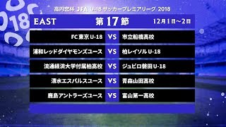 EAST 第17節 ダイジェスト【高円宮杯 JFA U-18サッカープレミアリーグ 2018】