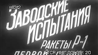 1948   Заводские испытания ракеты Р-1 первой серии