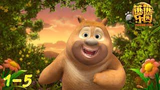熊熊乐园1 - 大合集(1-5集) | 回顾大树幼儿园里发生的故事 🎬 MP3