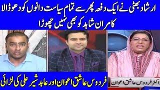 Firdous Ashiq Awan VS Abid Sher Ali - On The Front with Kamran Shahid - Dunya News