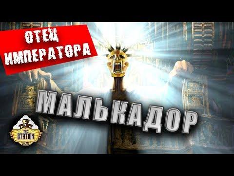 Былинный Сказ: Malcador the Sigillite 'Папа' Императора Warhammer 40000