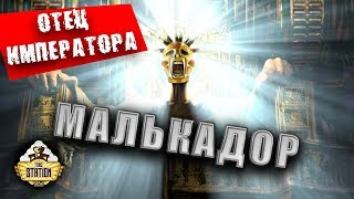 Былинный Сказ: Malcador the Sigillite Папа Императора Warhammer 40000