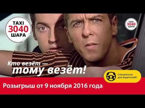 Такси Киев номер 838: телефон службы такси в Киеве