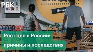 Новый скачок цен в России причины перспективы и последствия для россиян и экономики