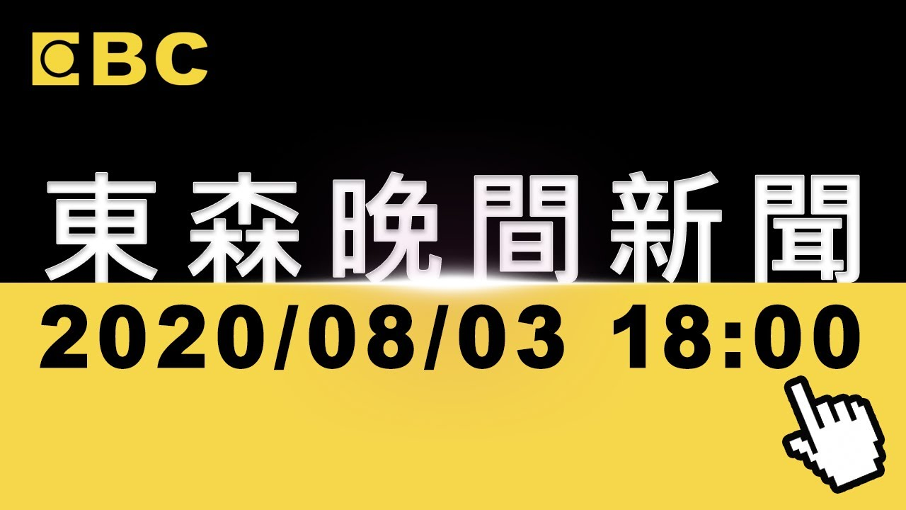 【東森晚間焦點新聞】2020/08/03 吳宇舒主播