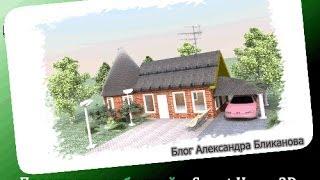 sweet home 3d проектирование. Дом с круглой башней