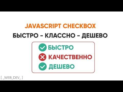 Checkbox для заказчика. JavaScript