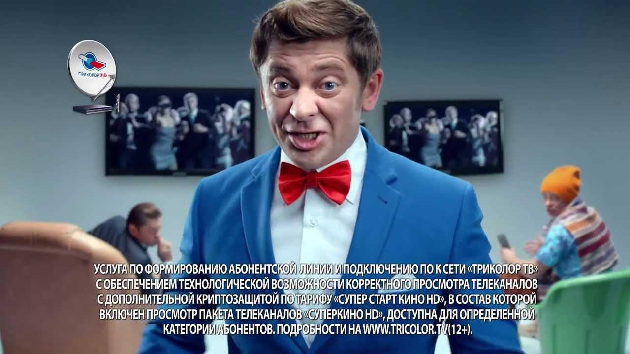 реклама триколор тв с брекоткиным видео
