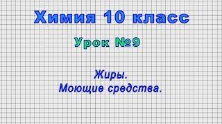 Химия 10 класс (Урок№9 - Жиры. Моющие средства.)