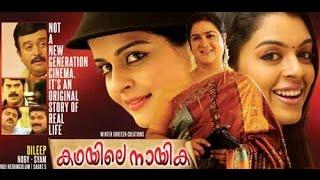 Kadhayile Nayika Full Length Malayalam Movie   Urvashi   Roma   Malayalam Latest Movie