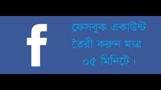 How to Create a Facebook ID Shortly bd tutorial