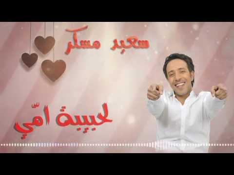سعيد مسكر - الحبيبة مي | (Said Mosker - Lahbiba mi (Official Lyric Clip