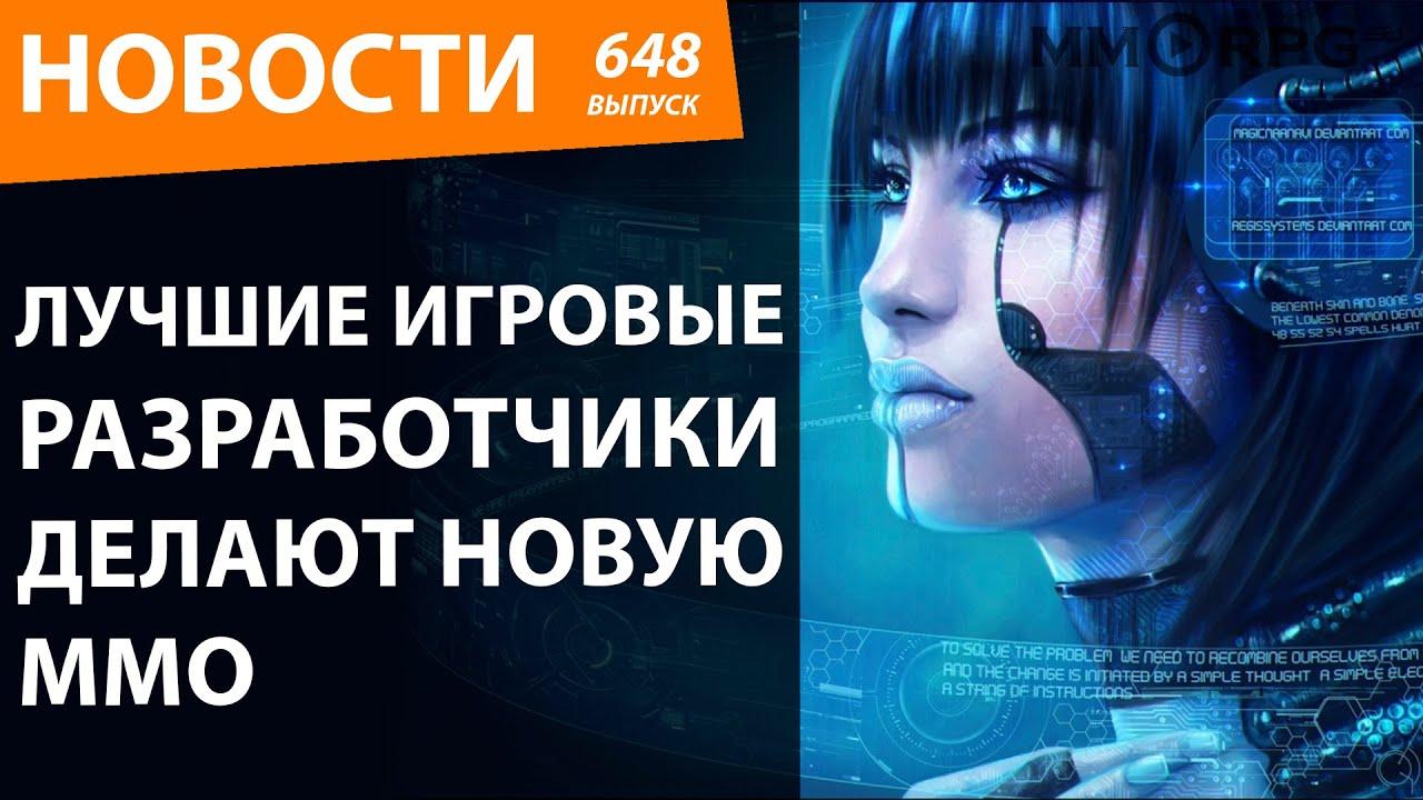 Лучшие игровые разработчики делают новую ММО. Новости - YouTube 0a06c2096cd