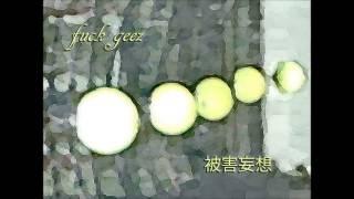 Fuck Geez - 被害妄想 (Paranoia)