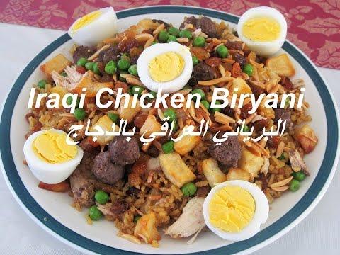 Iraqi Chicken Biryani / اطيب برياني عراقي بالدجاج / Recipe#208