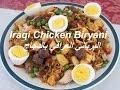 How to Make Iraqi Chicken Biryani / أطيب برياني عراقي بالدجاج / #Recipe208CFF