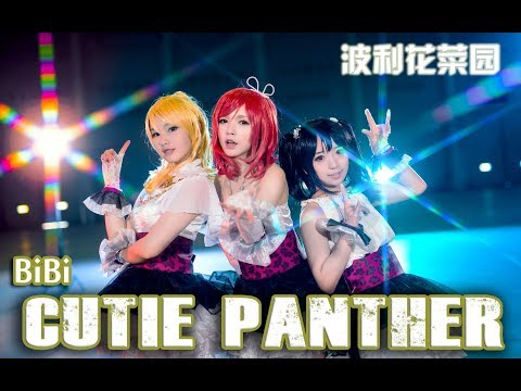 【Love Live!】BiBi - Cutie Panther Cosplay Dance Cover by 波利花菜园(BoliFlowerGarden)