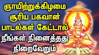 SUNDAY SPECIAL SURAYA BHAGAVAN TAMIL DEVOTIONAL SONGS | Best Lord Aditya Hrudayam Devotional Songs