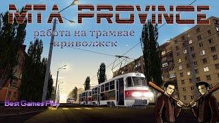Работа на трамвае - маршрут 2-13-24-25 GTA Province