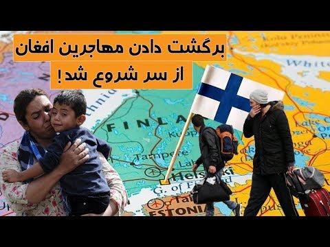 فنلند برگشت دادن مهاجران افغان را از سر میگیرد! | TOP 5 DARI