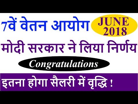 7TH PAY COMMISSION LATEST NEWS | HINDI | REVISED PENSION | RETIRED FACULTY | CENTRAL UNIVERSITY