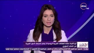 الأخبار - أبو الغيط :متانة العلاقات العربية الروسية لا يعني إستبعاد الدول العربية من الملف السوري