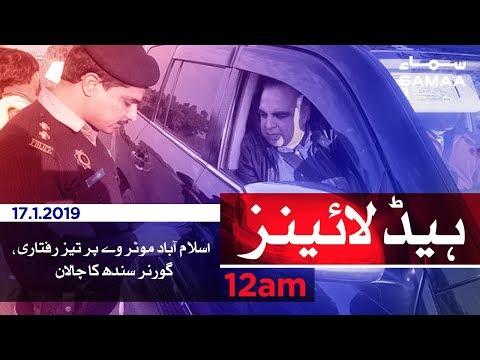 Samaa Headlines - 12AM - 17 January 2019