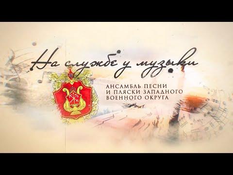 Фильм об Ансамбле песни и пляски Западного Военного Округа