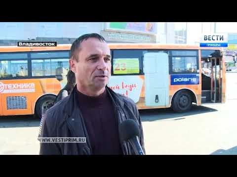 Единая карта для оплаты за проезд в общественном транспорте вводится во Владивостоке