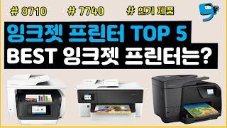 무한잉크 잉크젯 프린터,복합기 TOP 5,  제일 인기…
