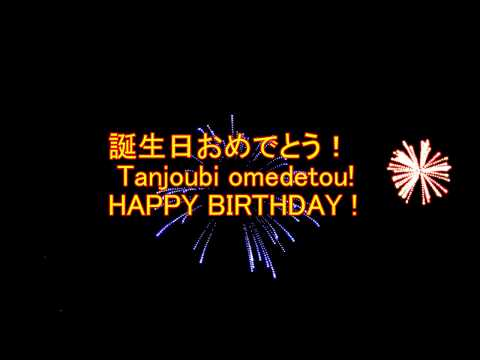 Happy Birthday in Japanese