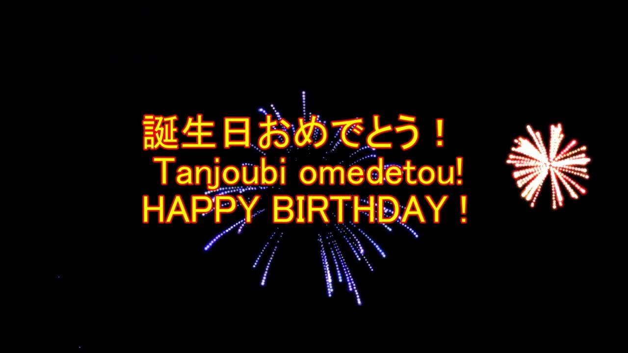 Happy Birthday In Japanese Tanjoubi Omedetou Youtube