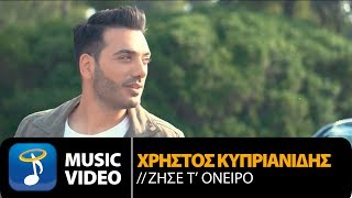 Download Χρήστος Κυπριανίδης - Ζήσε Τ' Όνειρο|Christos Kiprianidis - Zise T' Oneiro (Official Music  HD) MP3 song and Music Video