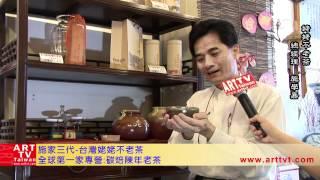 台灣姥姥不老茶-全球第一家碳培陳年老茶