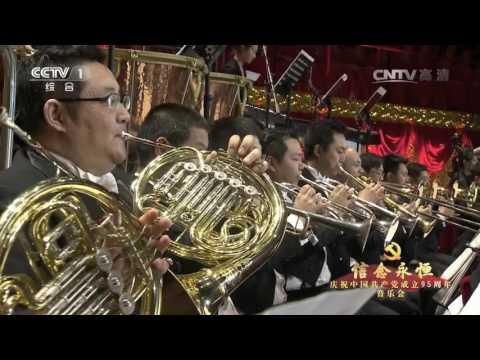 [信念永恒]管弦乐《北京喜讯到边寨》 | CCTV