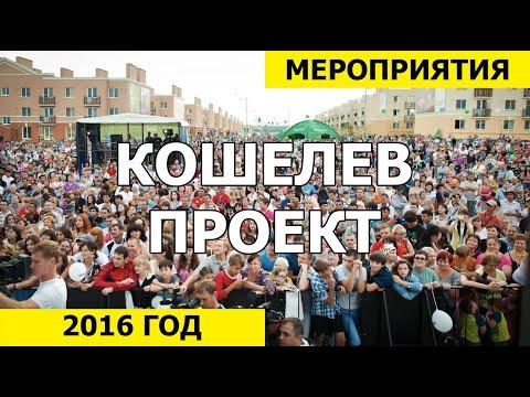 КОШЕЛЕВ-проект отмечает шестилетие микрорайона Крутые Ключи в Самаре.