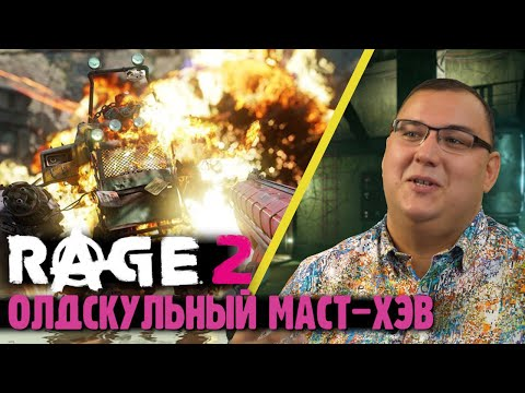 Обзор Rage 2 - лучшее завершение игрового сезона
