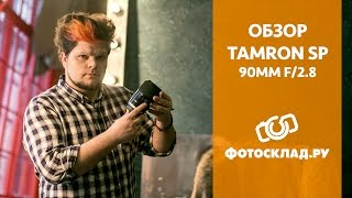 Обзор объектива Tamron SP 90mm F/2.8 Di MACRO 1:1 VC USD от Фотосклад.ру(, 2016-04-06T09:17:16.000Z)