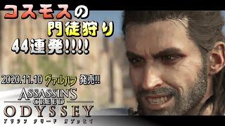 コスモスの門徒狩り 44連発|アサシンクリード オデッセイ - Assassin's Creed Odyssey