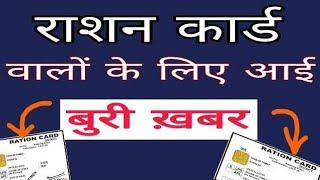 राशन कार्ड वालों के लिए आई बुरी खबर ! Bad News for Ration card holders ! Ration Card ki jankari