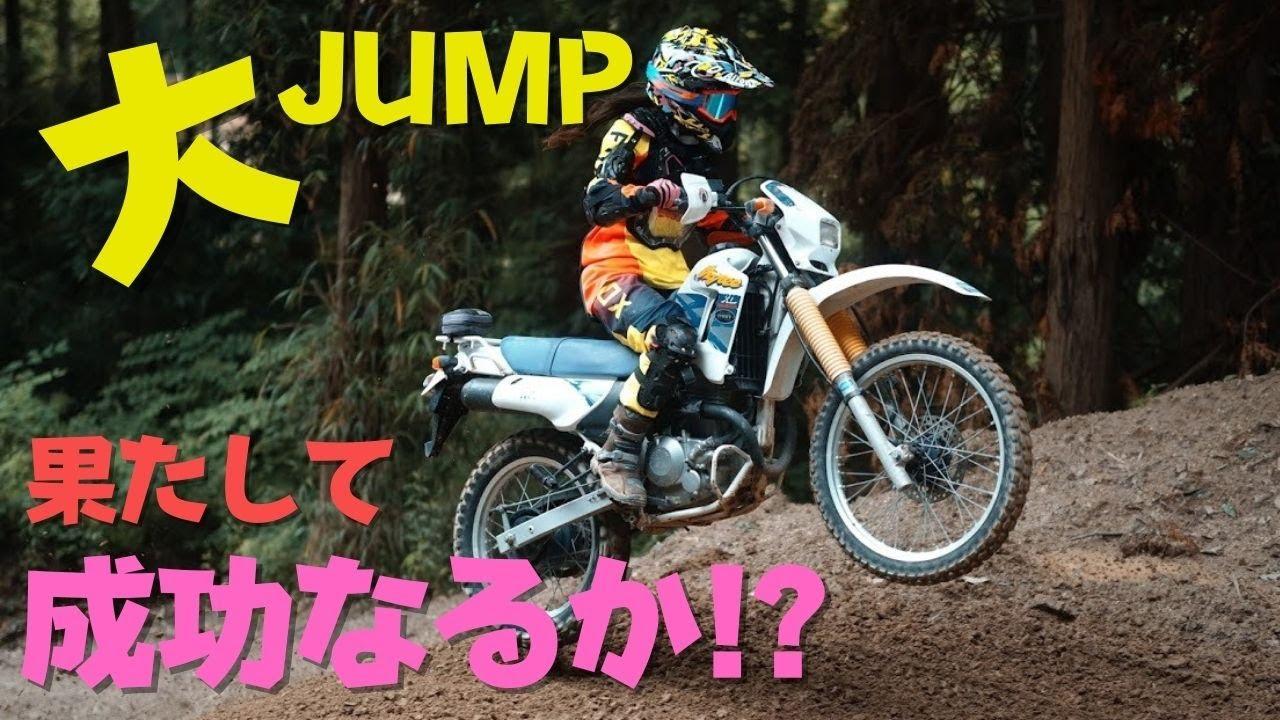 【オフロード】挑戦した大ジャンプ!果たして成功するのか・・・?! vlog.61 ELIS MOTO CHANNEL(エリスモトチャンネル)