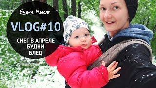 VLOG #10 Снег в апреле в Словении, чем занимается дома Люк   27.04 Словения