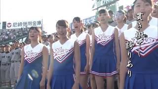 【2018年8月5日@甲子園】塾歌 - 慶應義塾高等学校塾歌